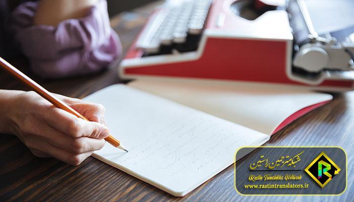 راهنمای نوشتن یک مقاله تحقیقی
