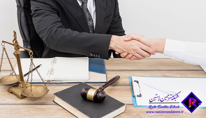 نقش مترجمین در مناسبات حقوقی