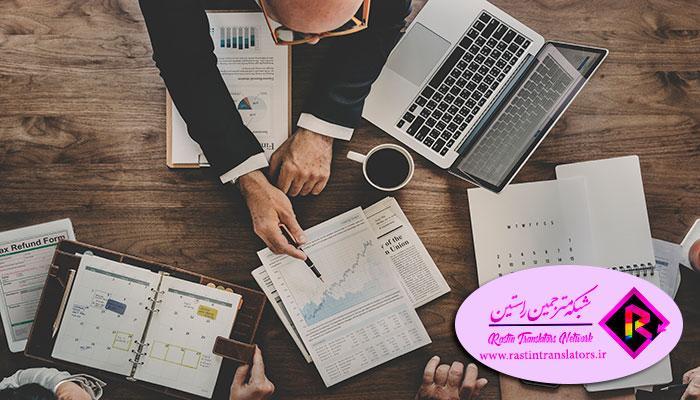 ترجمه متون تخصصی مدیریت بازرگانی