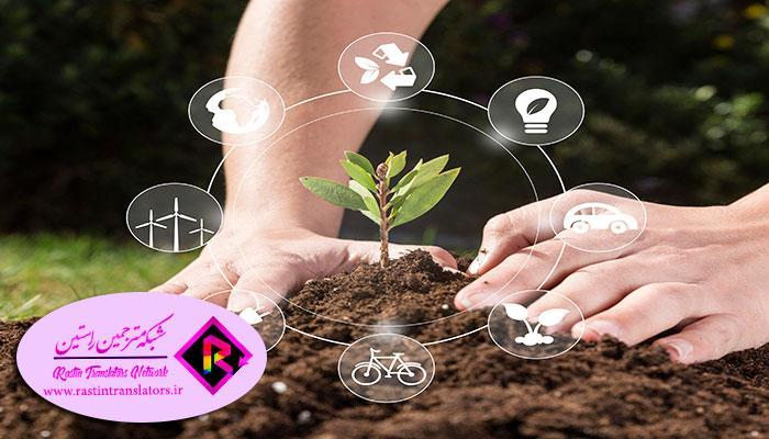 ترجمه تحقیقات حوزه محیط زیست