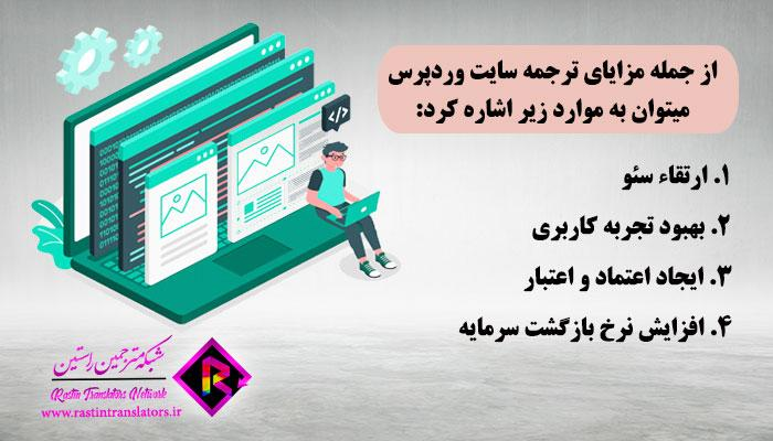 مزیت ترجمه سایت وردپرسی