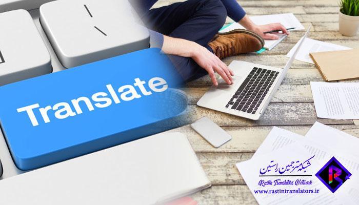 ترجمه به کمک کامپیوتر