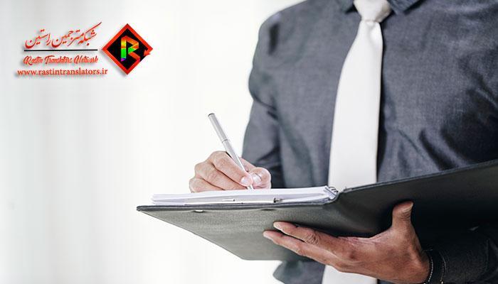 تعریف ترجمه تخصصی مدیریت بازرگانی