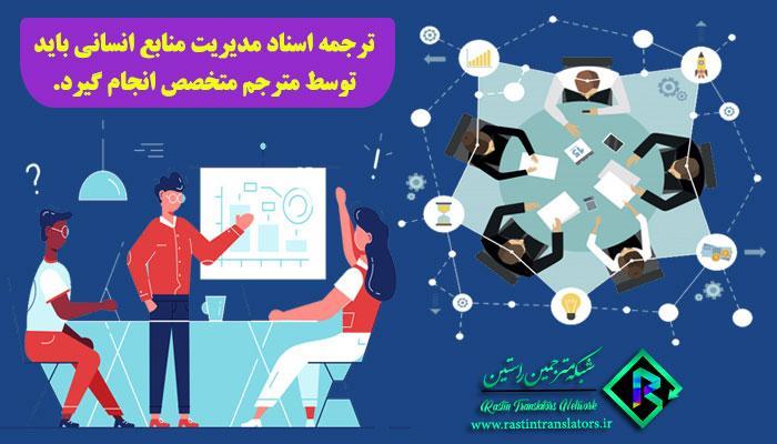 ترجمه اسناد مدیریت منابع انسانی