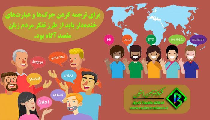 چالش ترجمه: وجود کلمات خنده دار در جمله