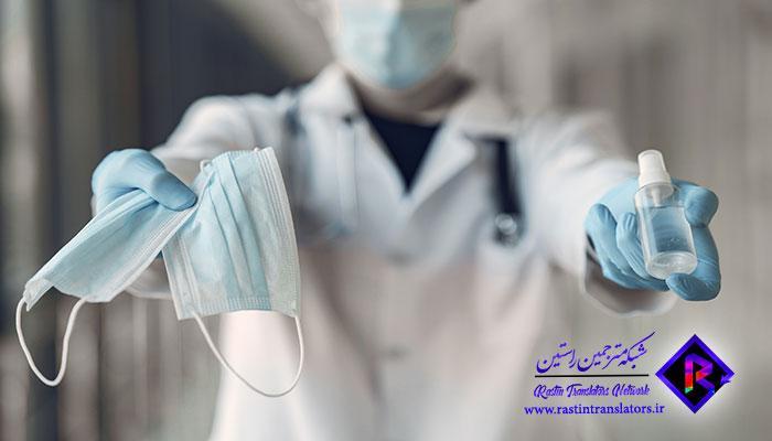 نقش ترجمه متون پزشکی بر روی ویروس کرونا
