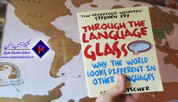 کتاب از دریچه جام زبان: چرا جهان در زبانهای دیگر متفاوت به نظر میرسد