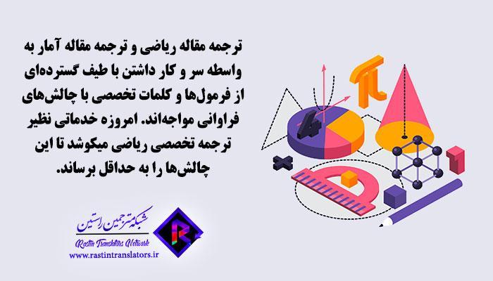 ترجمه تخصصی مقاله ریاضی