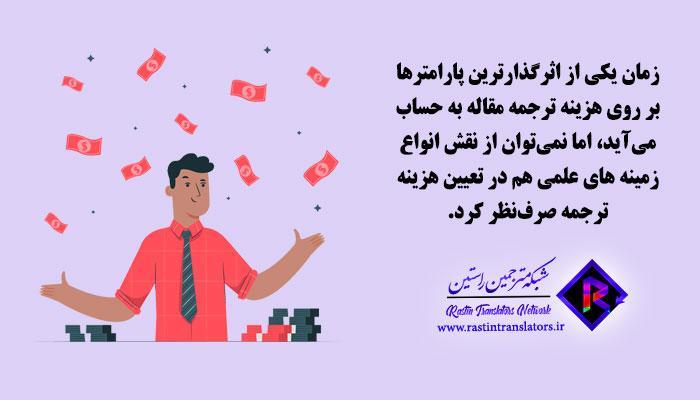 هزینه ترجمه مقاله ISI