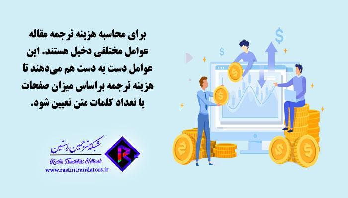 هزینه ترجمه مقاله