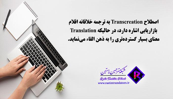 ترجمه خلاقانه
