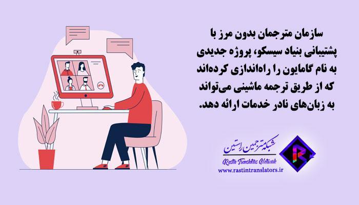 ترجمه ماشینی