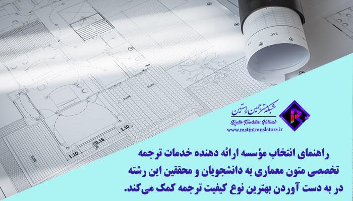 ترجمه تخصصی متون معماری | ترجمه مقاله معماری