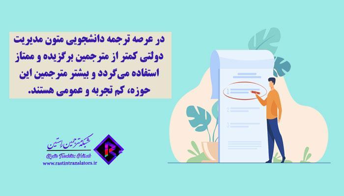 ترجمه ارزان مدیریت دولتی | ترجمه تخصصی مقاله مدیریت دولتی