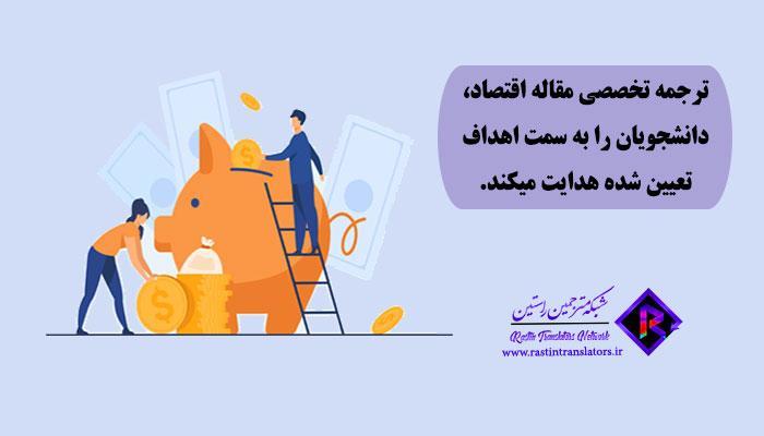 ترجمه مقاله ISI اقتصاد | ترجمه تخصصی اقتصاد