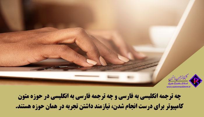 ترجمه مقاله کامپیوتر | ترجمه متون کامپیوتر