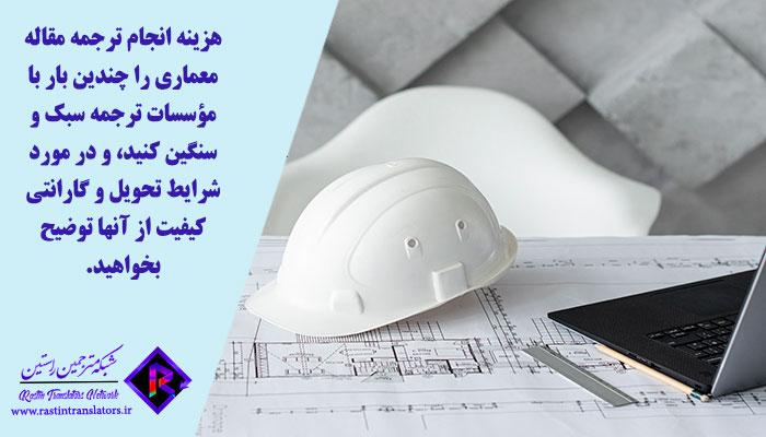 ترجمه تخصصی معماری | ترجمه مقاله معماری