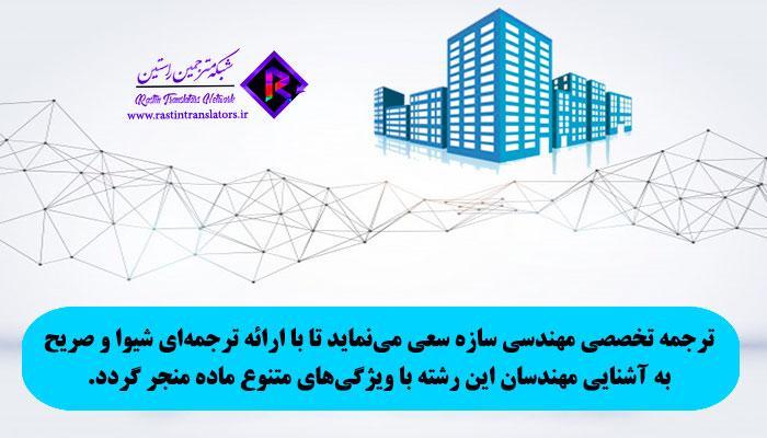 ترجمه مقاله مهندسی سازه