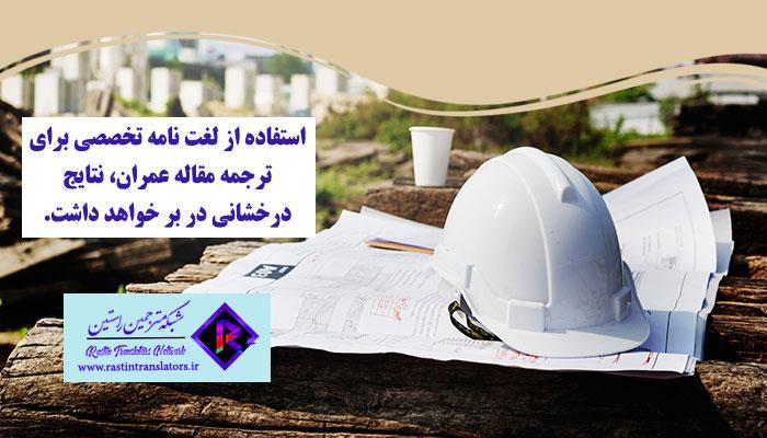 ترجمه مقاله ISI عمران | ترجمه متون عمران