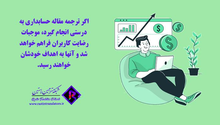 ترجمه مقاله ISI حسابداری
