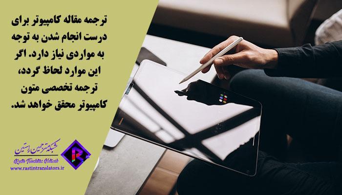 ترجمه مقاله کامپیوتر