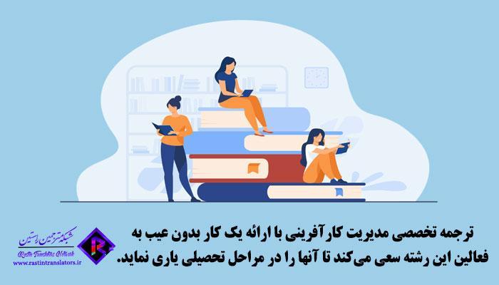 ترجمه تخصصی مدیریت کارآفرینی | ترجمه متون مدیریت