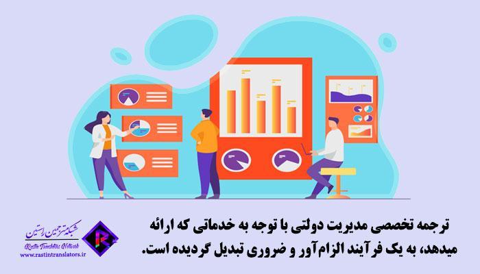 تزجمه تخصصی مدیریت دولتی | ترجمه متون مدیریت