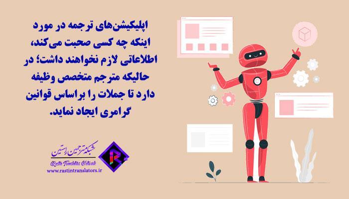 فناوری ترجمه   مترجمین متخصص   ترجمه ماشینی