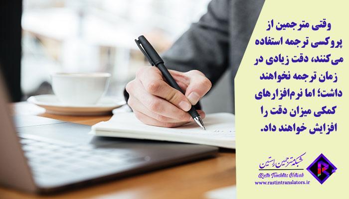 ترجمه ماشینی | گوگل ترنسلیت