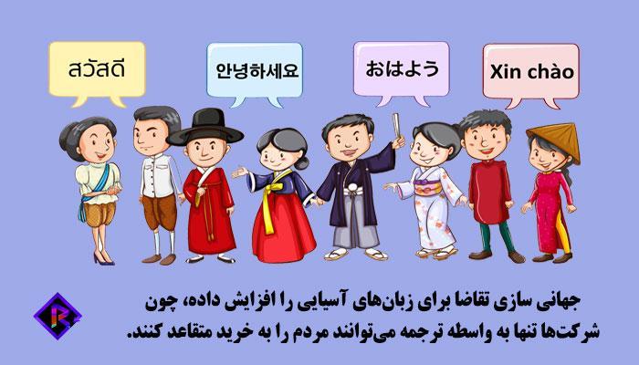 زبان چینی | جهانی سازی