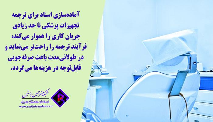 ترجمه تجهیزات پزشکی | ترجمه متون پزشکی