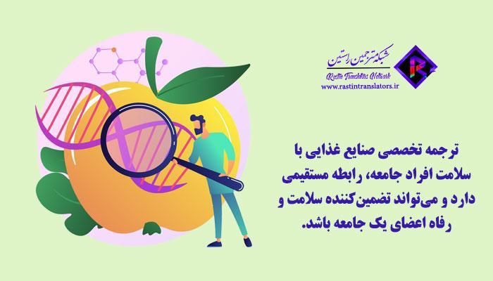 ترجمه متون صنایع غذایی | ترجمه مقاله صنایع غذایی