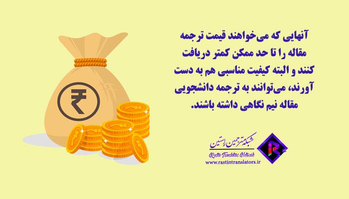 ترجمه دانشجویی مقاله | ترجمه مقاله