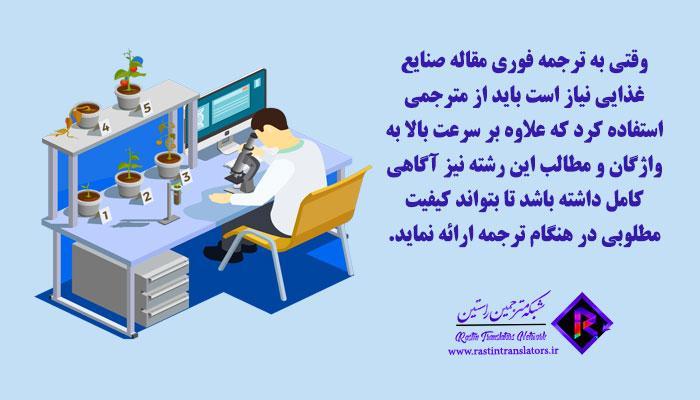 ترجمه مقاله صنایع غذایی | ترجمه فوری متون صنایع غذایی