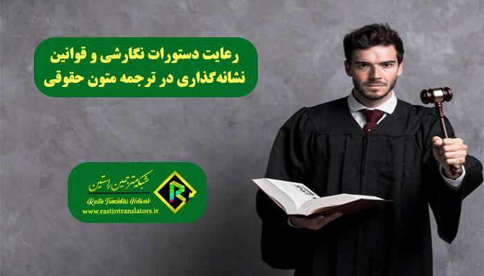 چالش های ترجمه متون حقوقی