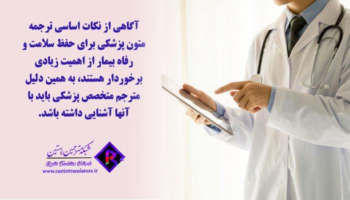 نکات اساسی ترجمه متون پزشکی