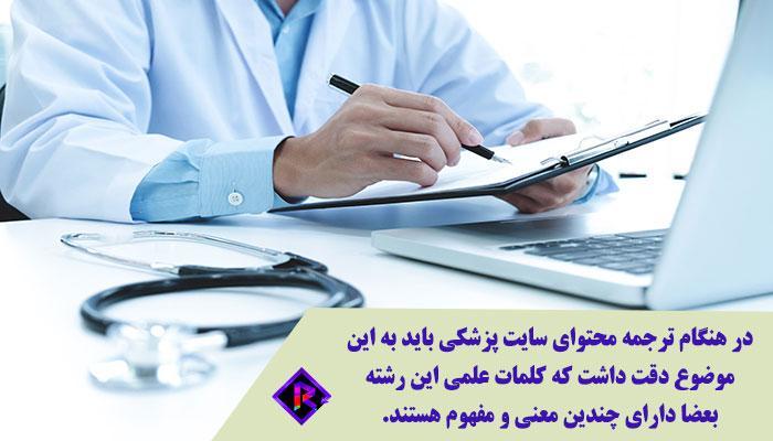 خدمات ترجمه پزشکی