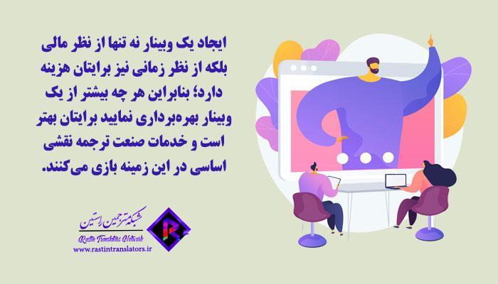 ترجمه شفاهی | وبینار