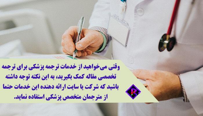 ترجمه مقاله پزشکی | ترجمه متون پزشکی