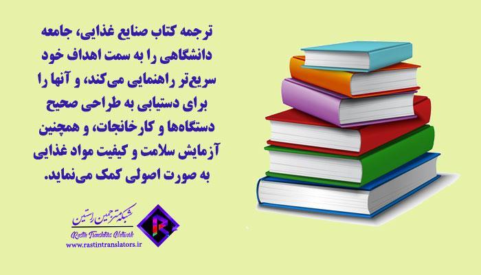 ترجمه کتاب صنایع غذایی