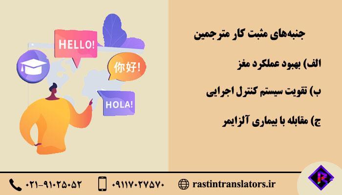 جنبه مثبت کار مترجمین