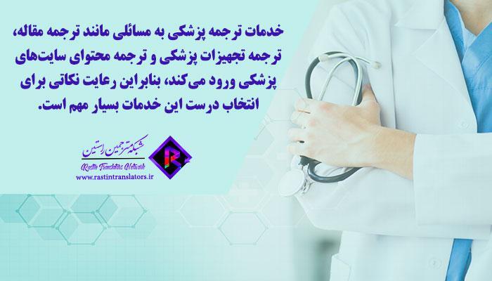 خدمات ترجمه پزشکی | ترجمه متون پزشکی