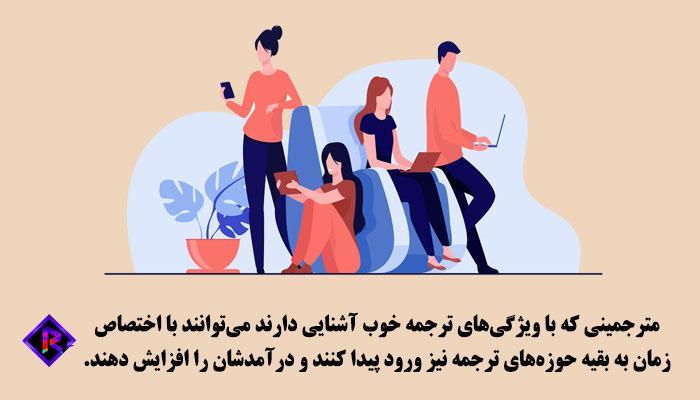 راهکارهای افزایش درآمد مترجمین