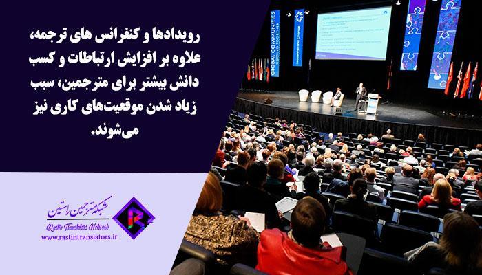 رویدادها و کنفرانس های ترجمه