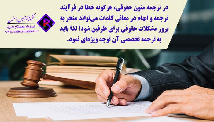 ترجمه متون حقوقی