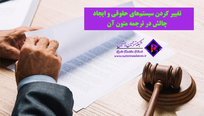 رابطه سیستم های حقوقی و ترجمه متون حقوقی
