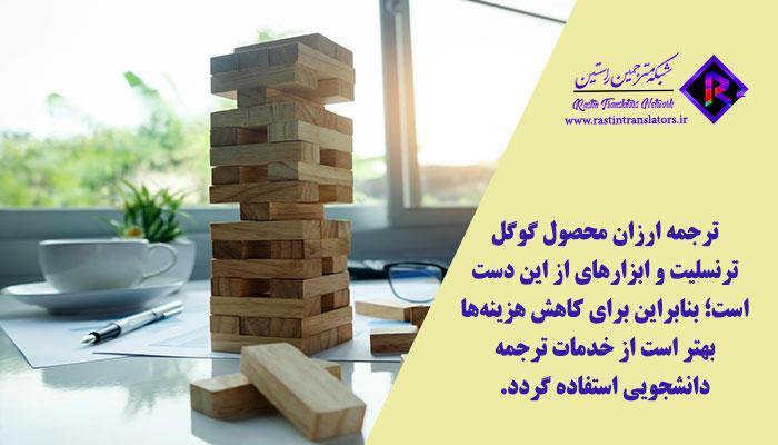 ترجمه ارزان | ترجمه دانشجویی