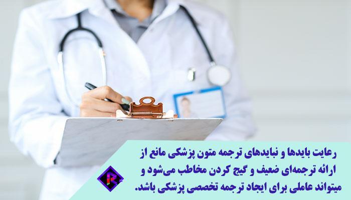 ترجمه متون پزشکی   ترجمه مقاله پزشکی