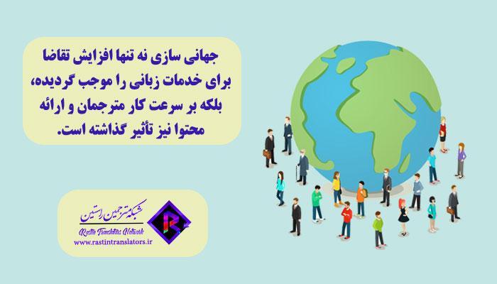 مترجم متخصص | جهانی سازی