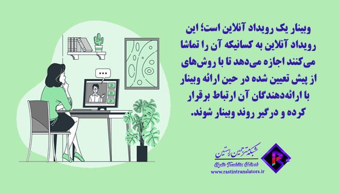 وبینار | ترجمه محتوای وبینار